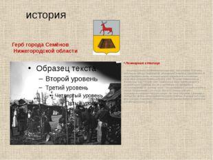 история Ложкарная столица Из исторических свидетельств известно, что к начал