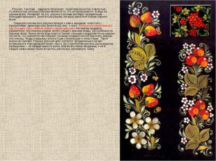 Рисунок Хохлома издревле привлекал своей красочностью и яркостью. Особеннос