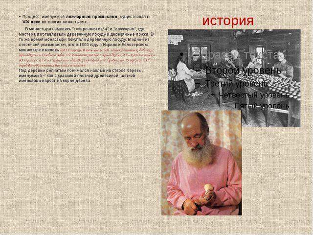 история Процесс, именуемый ложкарным промыслом, существовал в XIX веке во мно...