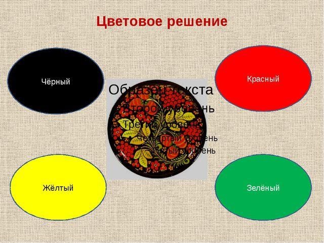 Цветовое решение Жёлтый Зелёный Красный Чёрный