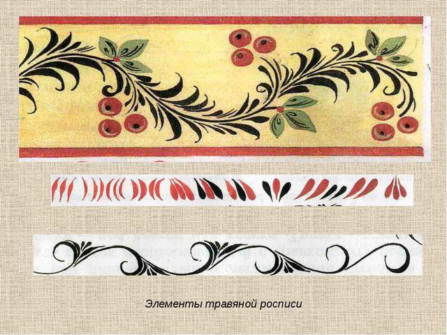 Элементы травяной росписи
