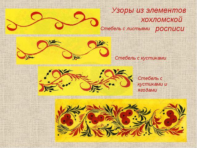 Узоры из элементов хохломской росписи Стебель с листьями Стебель с кустиками...