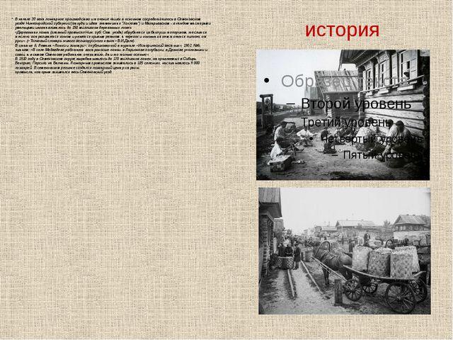 история В начале 20 века ложкарное производство и точение чашек в основном с...