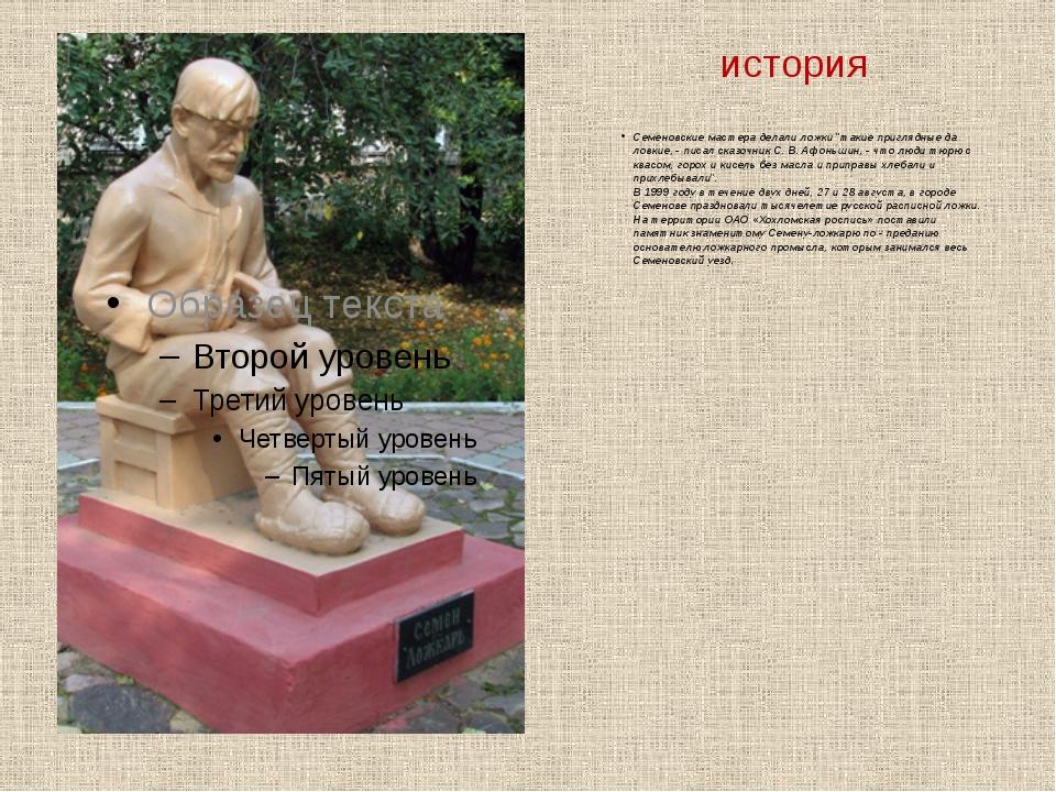 """история Семеновские мастера делали ложки """"такие приглядные да ловкие, - писал..."""