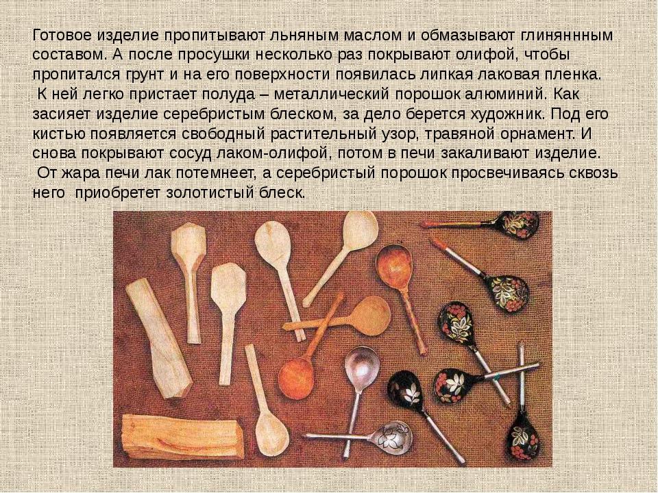 Готовое изделие пропитывают льняным маслом и обмазывают глиняннным составом....