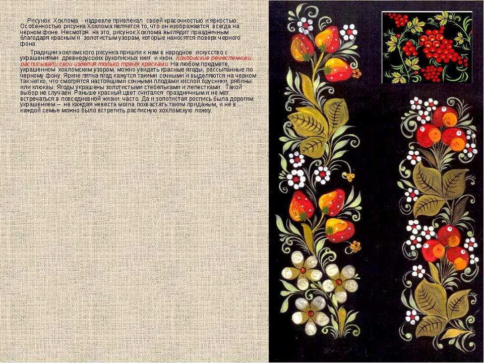 Рисунок Хохлома издревле привлекал своей красочностью и яркостью. Особеннос...