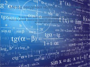 Метод введения новой переменной Метод сводится к замене тригонометрической фу