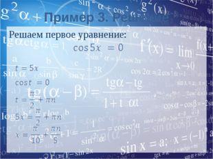 Пример 3. Решение Решаем первое уравнение: