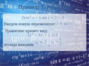 Пример 1. Решение Введем новую переменную: Уравнение примет вид: отсюда наход