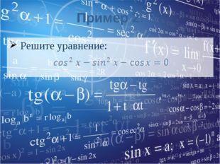 Пример 2. Решите уравнение: