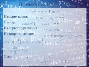 Пример 2. Решение Находим корни: , Отсюда: и Из первого уравнения Их второго