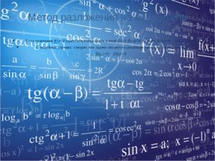 Метод разложения на множители Если уравнение f(x)=0 удается преобразовать к в