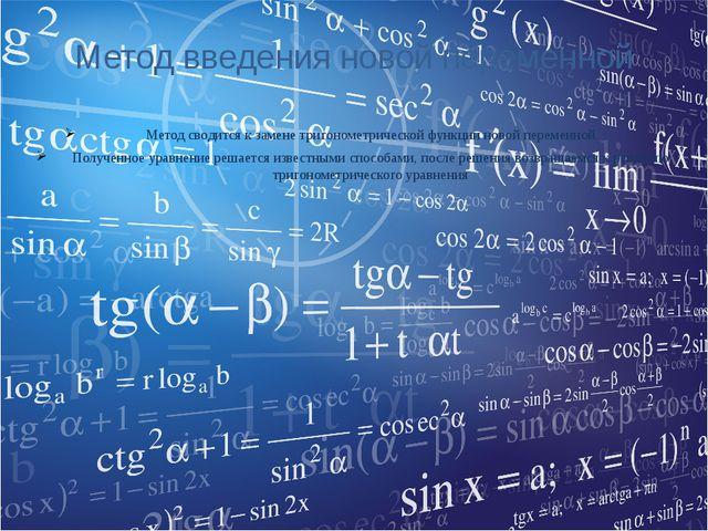 Метод введения новой переменной Метод сводится к замене тригонометрической фу...