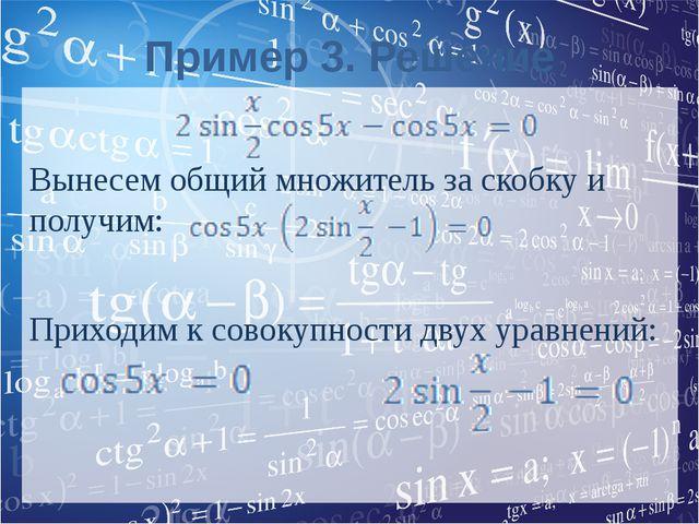 Пример 3. Решение Вынесем общий множитель за скобку и получим: Приходим к сов...