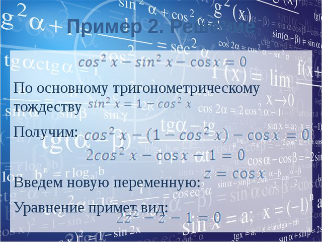 Пример 2. Решение По основному тригонометрическому тождеству Получим: Введем...