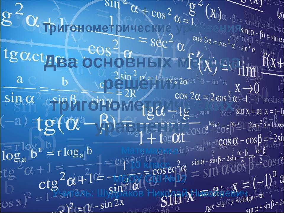 Тригонометрические уравнения Два основных метода решения тригонометрических у...
