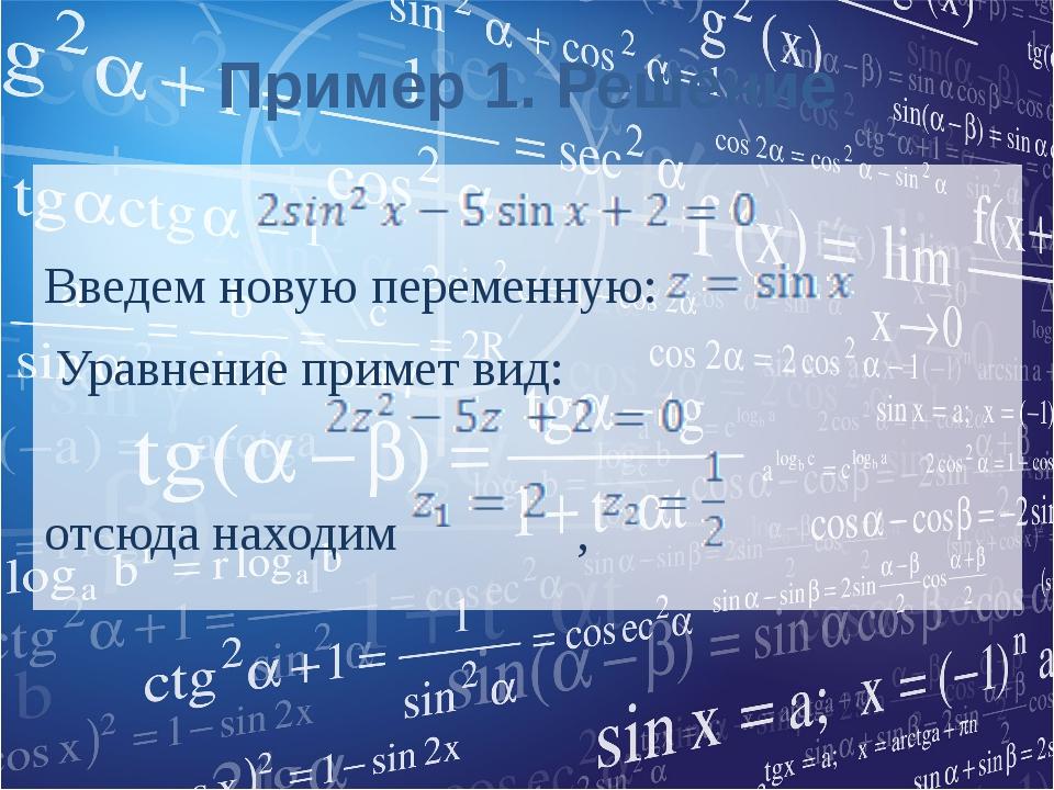 Пример 1. Решение Введем новую переменную: Уравнение примет вид: отсюда наход...