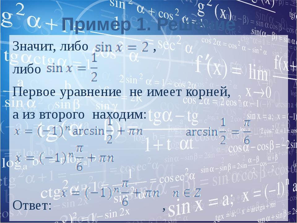 Пример 1. Решение Значит, либо , либо Первое уравнение не имеет корней, а из...