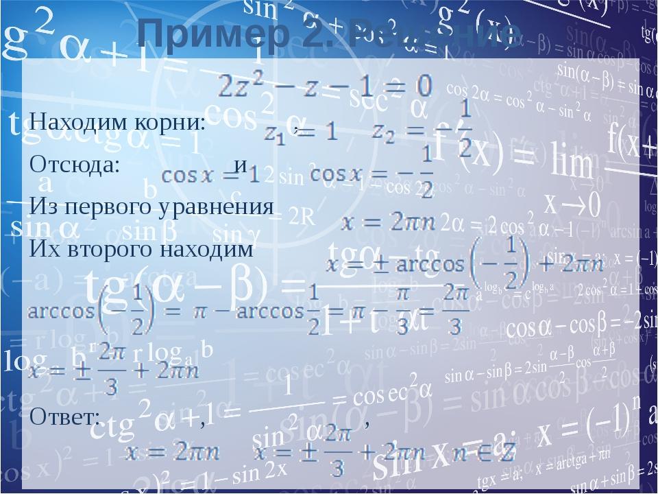 Пример 2. Решение Находим корни: , Отсюда: и Из первого уравнения Их второго...