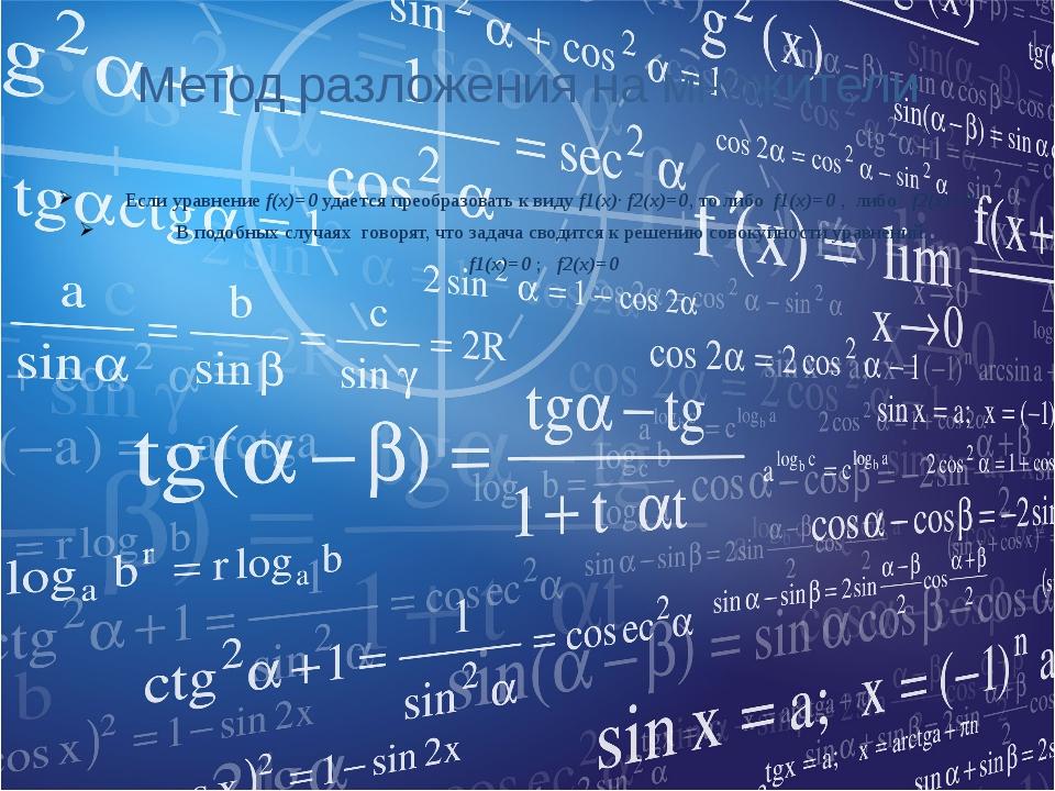 Метод разложения на множители Если уравнение f(x)=0 удается преобразовать к в...