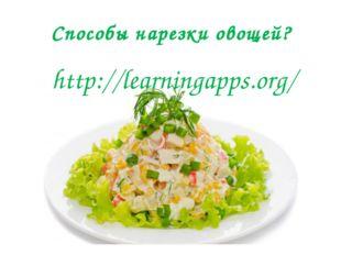 Способы нарезки овощей? http://learningapps.org/