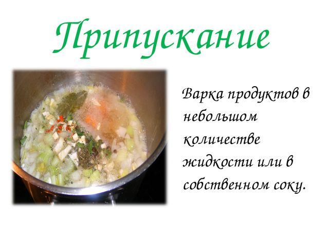 Припускание Варка продуктов в небольшом количестве жидкости или в собственном...