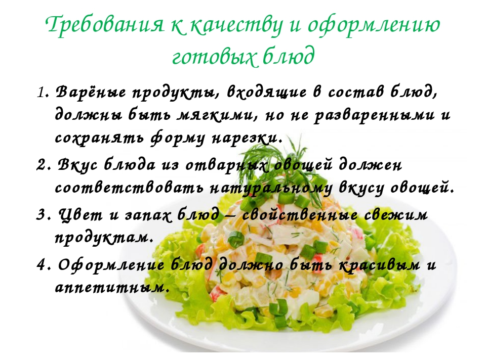 Требования к качеству и оформлению готовых блюд 1. Варёные продукты, входящие...