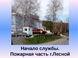 Начало службы. Пожарная часть г.Лесной