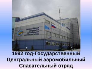 1992 год-Государственный Центральный аэромобильный Спасательный отряд