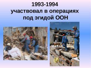 1993-1994 участвовал в операциях под эгидой ООН