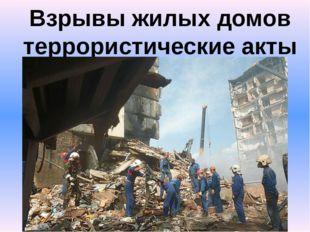 Взрывы жилых домов террористические акты