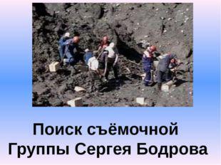 Поиск съёмочной Группы Сергея Бодрова