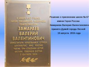 Решение о присвоении школе № 67 имени Героя России Замараева Валерия Валентин