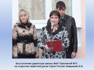 Выступление директора школы №67 Лукониной М.П. на открытии памятной доски Ге