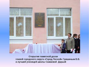 Открытие памятной доски главой городского округа «Город Лесной» Гришиным В.В