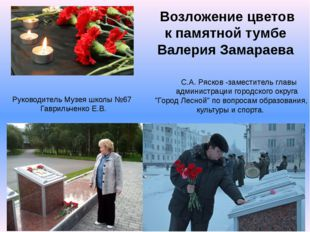 Руководитель Музея школы №67 Гаврильченко Е.В. Возложение цветов к памятной т