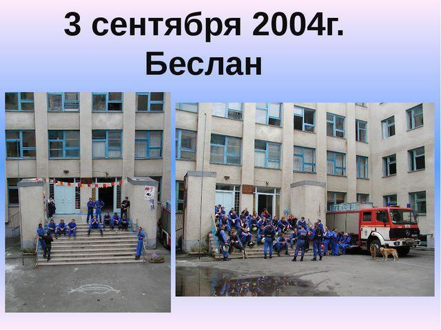 3 сентября 2004г. Беслан