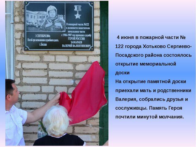 4 июняв пожарной части № 122 города Хотьково Сергиево-Посадского района сос...