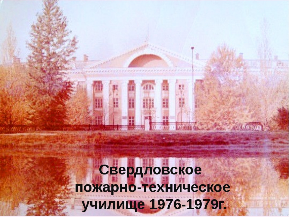 Свердловское пожарно-техническое училище 1976-1979г.