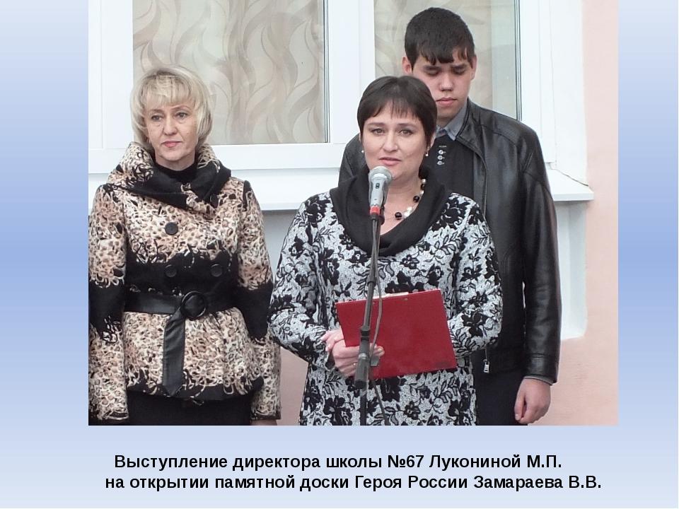 Выступление директора школы №67 Лукониной М.П. на открытии памятной доски Ге...