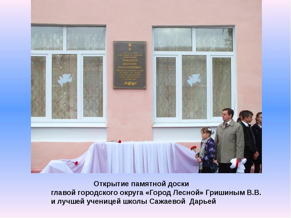 Открытие памятной доски главой городского округа «Город Лесной» Гришиным В.В...