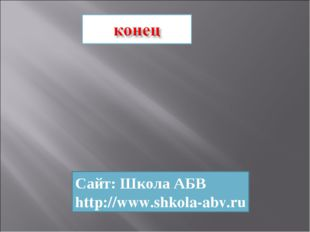 Сайт: Школа АБВ http://www.shkola-abv.ru