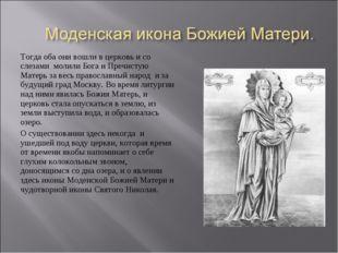 Тогда оба они вошли в церковь и со слезами молили Бога и Пречистую Матерь за