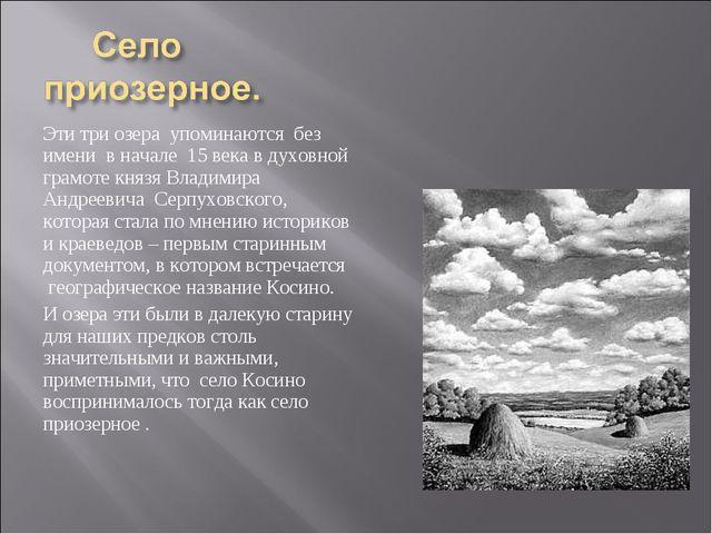 Эти три озера упоминаются без имени в начале 15 века в духовной грамоте князя...