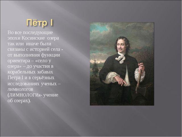 Во все последующие эпохи Косинские озера так или иначе были связаны с историе...
