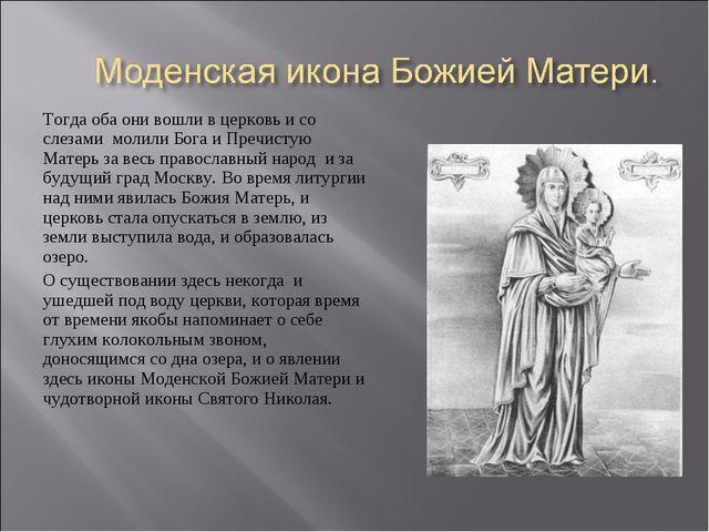 Тогда оба они вошли в церковь и со слезами молили Бога и Пречистую Матерь за...