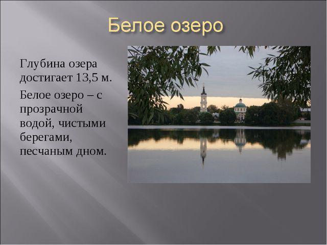 Глубина озера достигает 13,5 м. Белое озеро – с прозрачной водой, чистыми бер...
