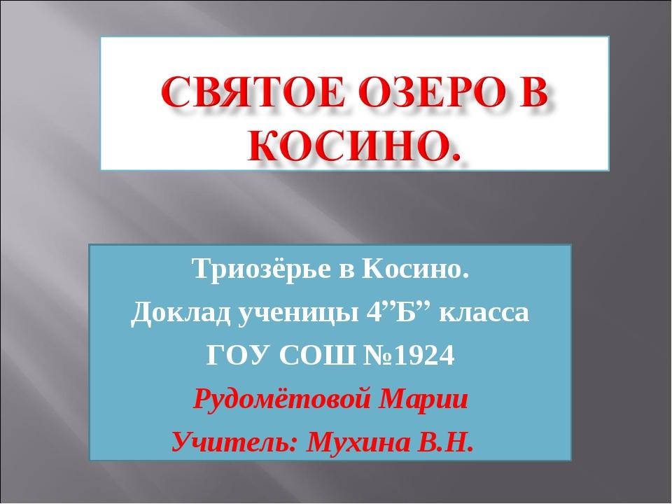 """Триозёрье в Косино. Доклад ученицы 4""""Б"""" класса ГОУ СОШ №1924 Рудомётовой Мари..."""