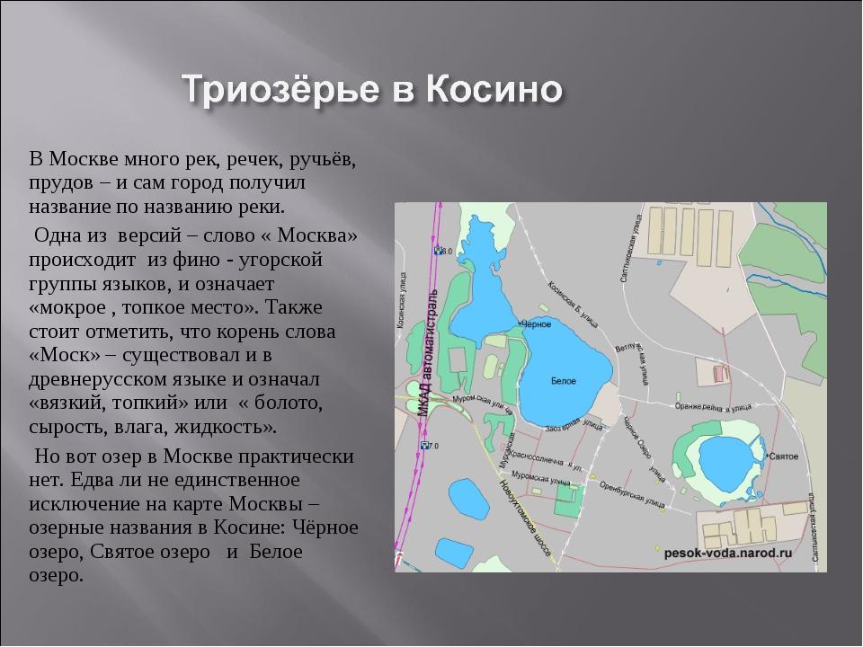 В Москве много рек, речек, ручьёв, прудов – и сам город получил название по н...