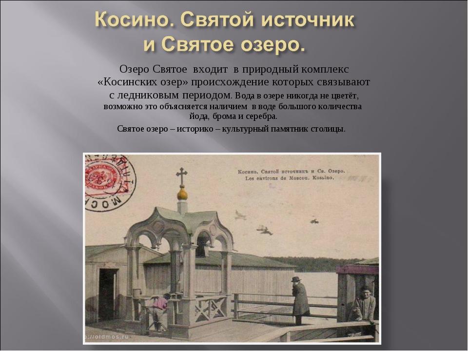 Озеро Святое входит в природный комплекс «Косинских озер» происхождение котор...